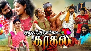 Tamil Full Movie 2019 New Releases # Devarkottai Kadhal Tamil Full Movie #New Tamil Movies 2019