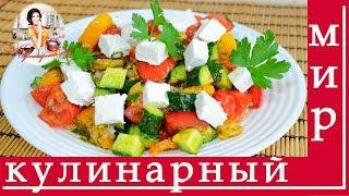 Салат с жареными баклажанами и помидорами