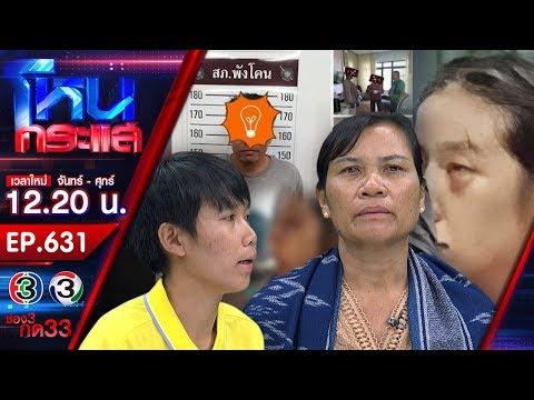 สาวหอบลูกเพิ่งคลอดหนีผัวซาดิสม์ ถูกซ้อมจนเสียสติ แถมบังคับให้เสพยา - วันที่ 06 Feb 2020