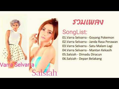 รวมเพลงอินโดนีเซีย Varra Selvarra - Salsiah