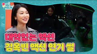 '액션 퀸' 김옥빈, 대역 없이 완벽한 액션 연기 썰ㅣ…