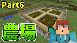 【マインクラフト】普通のマイクラ実況!Part6(農場を作ろう!)