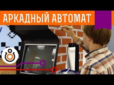 Собираем аркадный автомат на Raspberry и Retro Pie. Часть 2. Проекты 2.0