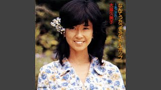 Provided to YouTube by Universal Music Group Akogare · Kumiko Ohba ...