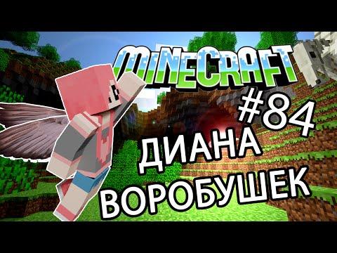 Смешные Видео Майнкрафт Диана Найкова