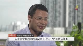 李智陞:政府提供财政援助 希望民众自食其力