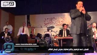 مصر العربية | المطرب احمد ابراهيم يختتم فعاليات معرض فيصل للكتاب