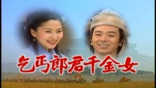 乞丐郎君千金女 Qi Gai Lang Jun Qian Jin Nu Ep 01