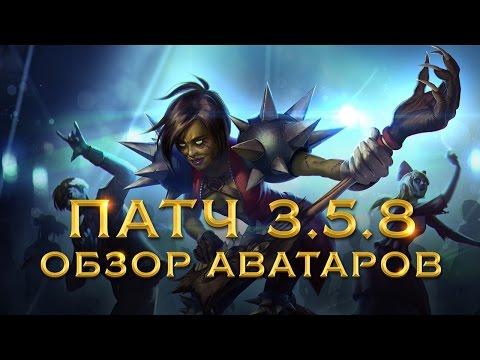 видео: Обзор аватаров патча 3.5.8