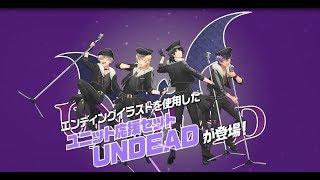 TVアニメ『あんさんぶるスターズ!』公式通販サイト 夢ノ咲学院購買部 ユニット応援セット UNDEAD CM