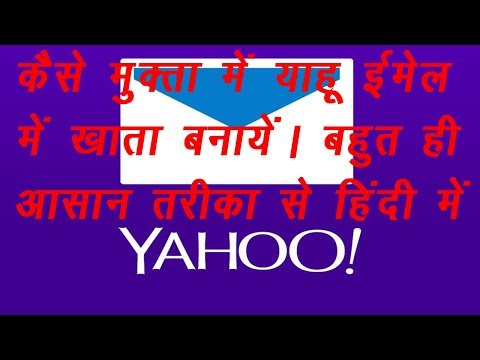 how to create free yahoo email id  account on computer in hindi