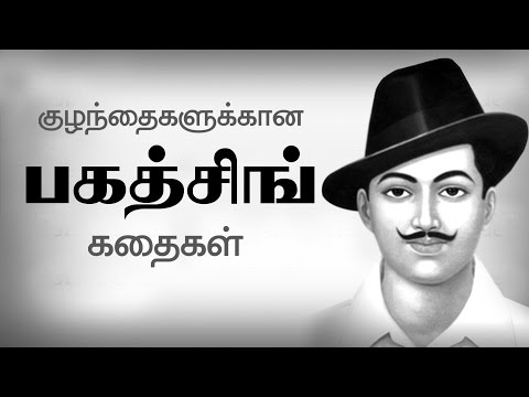 Story of Bhagat singh for kids in Tamil   Learn about Bhagat singh   Kids Education