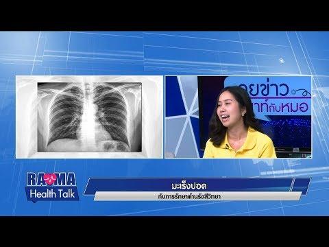 พบหมอรามาฯ : มะเร็งปอด กับการรักษาด้านรังสีวิทยา : Rama Health Talk (ช่วงที่ 1)   28.6.2562