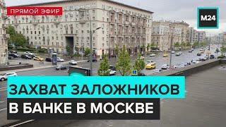 Захват заложников в банке в Москве. Прямая трансляция - Москва 24