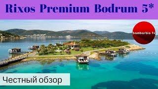 Честные обзоры отелей Турции: Rixos Premium Bodrum 5*