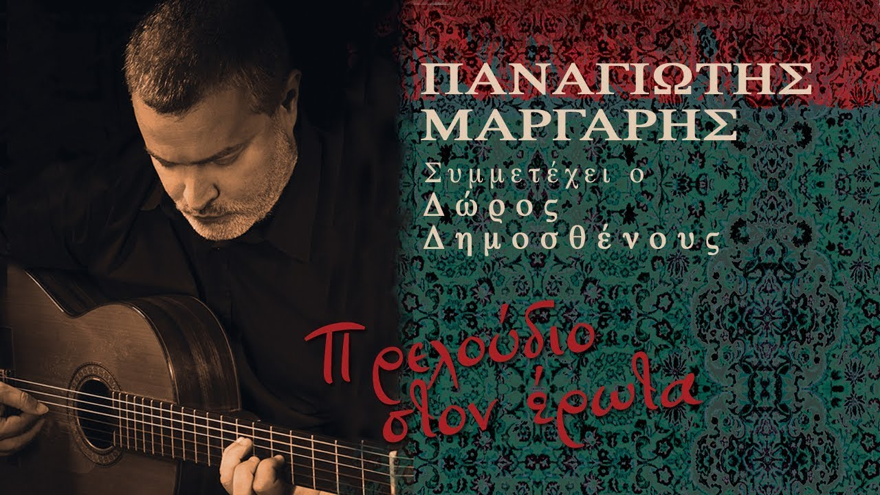Download Panagiotis Margaris - The Godfather (Official Audio Video)