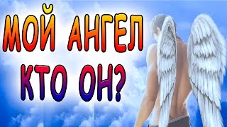 КТО ТВОЙ АНГЕЛ-ХРАНИТЕЛЬ?(Узнай, кто твой ангел-хранитель по дате рождения! Его пол, возраст и сколько ему лет! Интересно? Тогда приятн..., 2016-05-25T13:00:00.000Z)