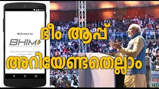 Here is how to use UPI-based BHIM app | Oneindia Malayalam