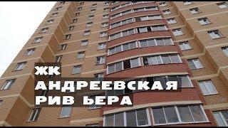 видео Новостройки в Андреевке