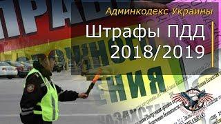 Законы для автомобилистов Украины. Штрафы ПДД 2018/2019 thumbnail