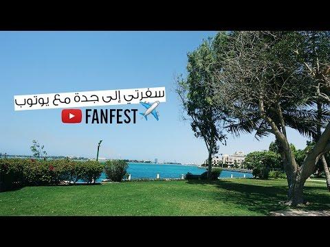 سفرتي إلى جدة مع يوتوب | VLOG #9 Jeddah with YouTube