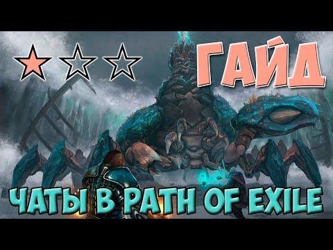 PoE 3.8: Чаты, доски объявлений и форум   Path Of Exile Гайд