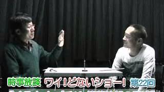 時事放談「ワイ!どないショー!」第22回 【ぐるナイ・ゴチ16・柳葉敏郎の...