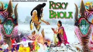 Bhole Dj Song 2018 Risky Bhola Satnarayan Kashyap Kajal Chadha Shiv Bhajan Alka Musica
