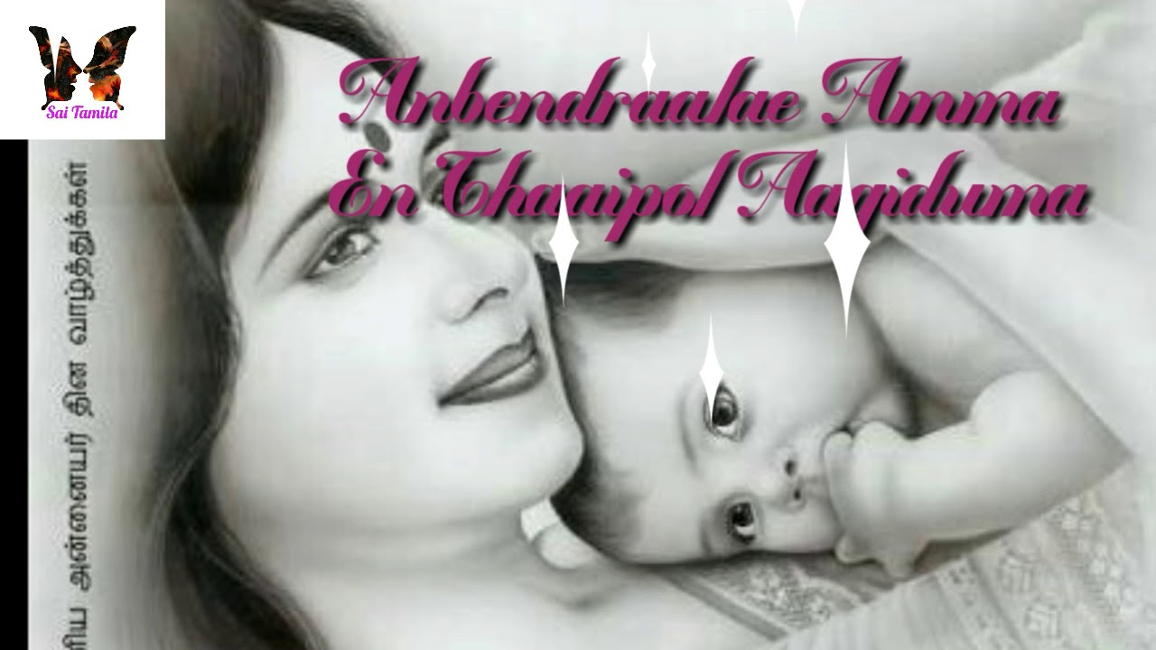 Mother Sentimental Tamil Whatsapp Status Dont Miss It Youtube