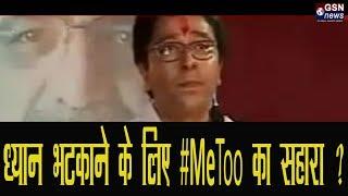 GSN NEWS: ध्यान भटकाने के लिए #Mee Too का सहारा ?