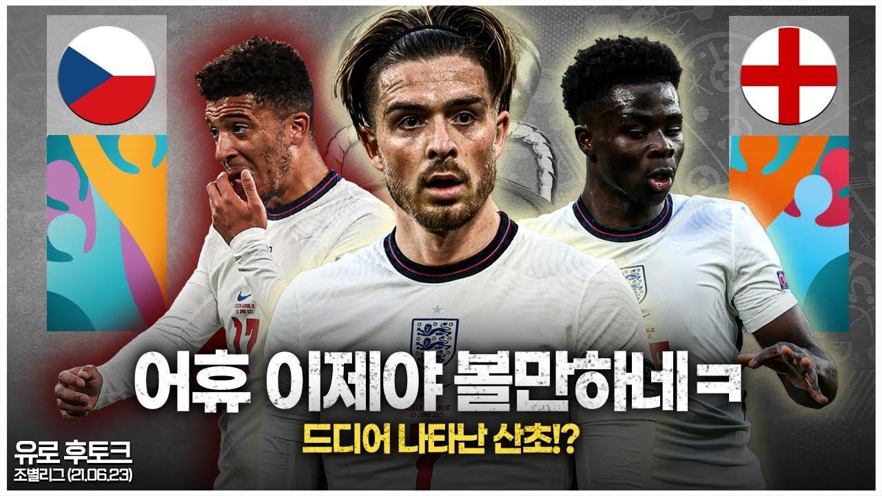 [후토크] 잉글랜드 이제야 경기 볼만하다!! 산초는 84분에 등장ㅋㅋ