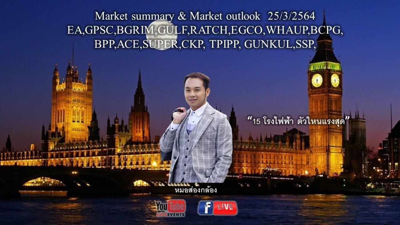 Market summary & Market outlook  25/3/2564