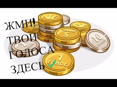 Как заработать голоса Вконтакте (Легкий способ)
