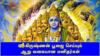 ஸ்ரீகிருஷ்ணன் பூஜை செய்யும் ஆறு வகையான மனிதர்கள் | Bagavan Krishnar | Britain Tamil Bhakthi