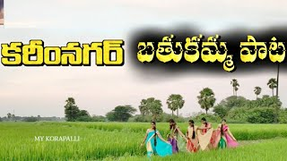 Karmminagar Bathukamma Song 2018 | latest Bathukamma song | KORAPALLI top Bathukamma songs Telangana