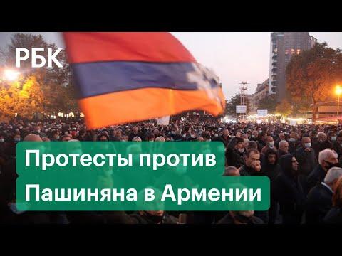 Новые акции протеста в Ереване против Пашиняна - премьер-министра Армении