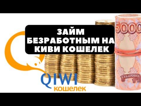 Займ онлайн безработным на КИВИ Кошелек без отказа