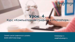 """Урок 4. Ретушь в фотошоп. Курс """"Компьютерная графика в Photoshop""""."""