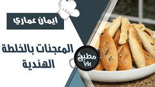 المعجنات بالخلطة الهنديه - ايمان عماري