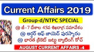 August current affairs in telugu 2019 part4||RRB Group-d/NTPC Special||weekly current affairs 2019