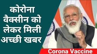 PM Modi ने कहा- अगले कुछ हफ्तों में वैक्सीन को लेकर मिलेगी अच्छी खबर