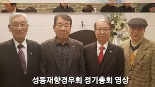 ●2019년도 제42차 성동재향경우회 정기총회 영상