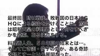 「天皇の料理番」が最終回17・7%で有終の美!瞬間最高20・3%! ...