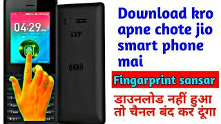 How to download fingarprint sansar jio phone | Download kro apne chote jio smart phone mai
