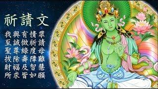 真佛宗金剛歌 「綠度母心咒 暨 觀想影片」Green Tara