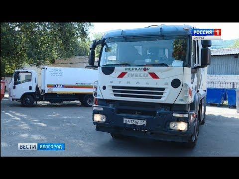 Белгород от мусора очищают 20 мусоровозов нового поколения