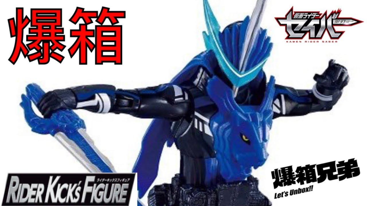 【爆箱】SABER 2號騎士登場!!獅子戰記RIDER KICK'S FIGURE Kamen Rider BLADES LION SENKI