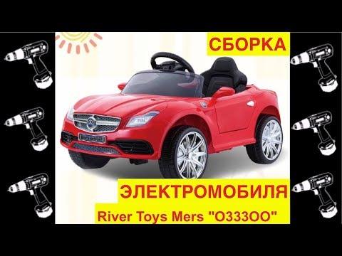 """видео: Сборка Электромобиля River Toys """"Mers О333ОО"""" Видео инструкция как собрать? - Видео Обзор"""