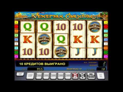 Игровой автомат  Венецианский карнавал (venetian Carnival)  - обзор от Casinoavtomaty.com