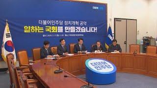 민주 '국회 불출석의원 세비 삭감' 등 총선 공약 / …